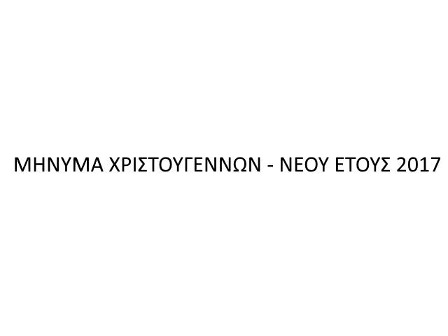 MΗNΥMA ΧΡΙΣΤΟΥΓΕΝΝΩΝ - ΝΕΟΥ ΕΤΟΥΣ 2017
