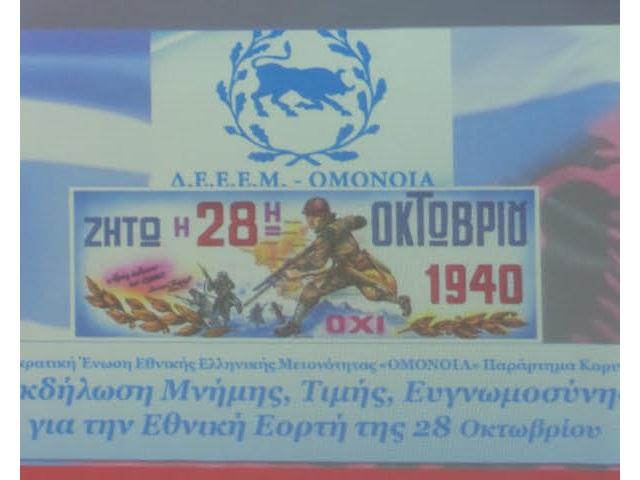Η ΕΛΛΗΝΙΚΗ ΟΜΟΓΕΝΕΙΑ ΤΗΣ ΜΗΤΡΟΠΟΛΙΤΙΚΗΣ ΠΕΡΙΦΕΡΕΙΑΣ ΚΟΡΥΤΣΑΣ ΕΟΡΤΑΣΕ ΤΗΝ  28Η ΟΚΤΩΒΡΙΟΥ 2017 ΚΑΙ ΕΤΙΜΗΣΕ ΤΟΝ π. Ελευθέριον Καρακίτσιον  για τα 25 χρόνια δράσης στην Αλβανία, όπως και τον σύλλογον «ΟΙ ΦΙΛΟΙ ΤΟΥ ΠΟΛΙΤΙΣΜΟΥ».