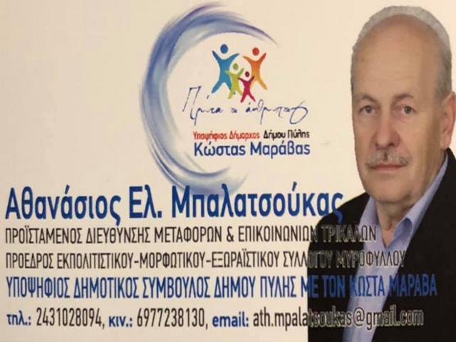 ΕΥΧΑΡΙΣΤΗΡΙΟ - Εκλογές της 26ης Μαΐου 2019