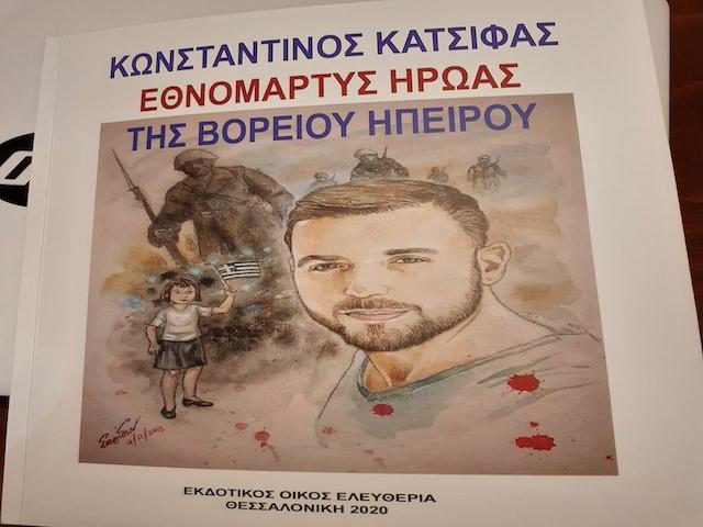 Εις μνήμη του εθνομάρτυρα Κωνσταντίνου Κατσίφα